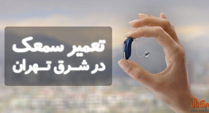 تعمیر سمعک در شرق تهران