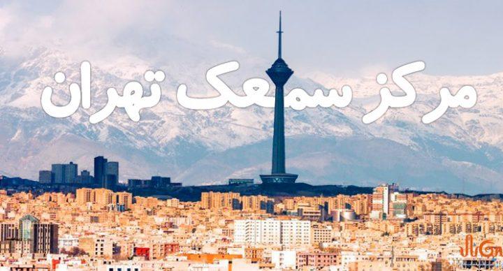 مرکز سمعک تهران