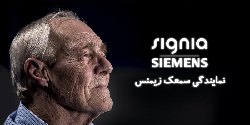 نمایندگی سمعک زیمنس