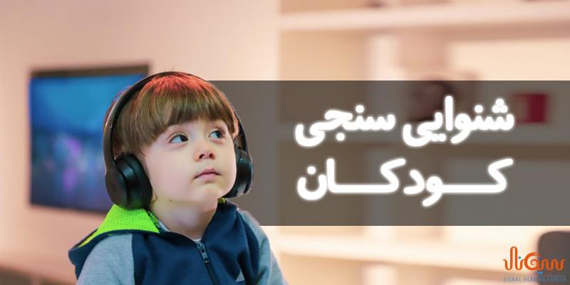 شنوایی سنجی کودکان