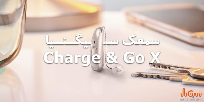 سمعک سیگنیا Charge&Go X
